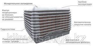 Охладители испарительного типа BIOCOOL BIO-18DC V