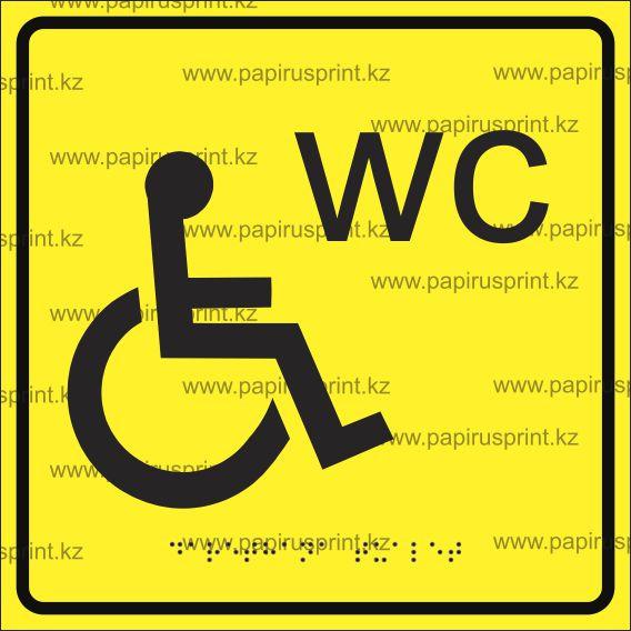"""Тактильная пиктограмма табличка """"Туалет для инвалидов"""""""