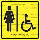 """Тактильная пиктограмма табличка """"Туалет для инвалидов"""", фото 3"""
