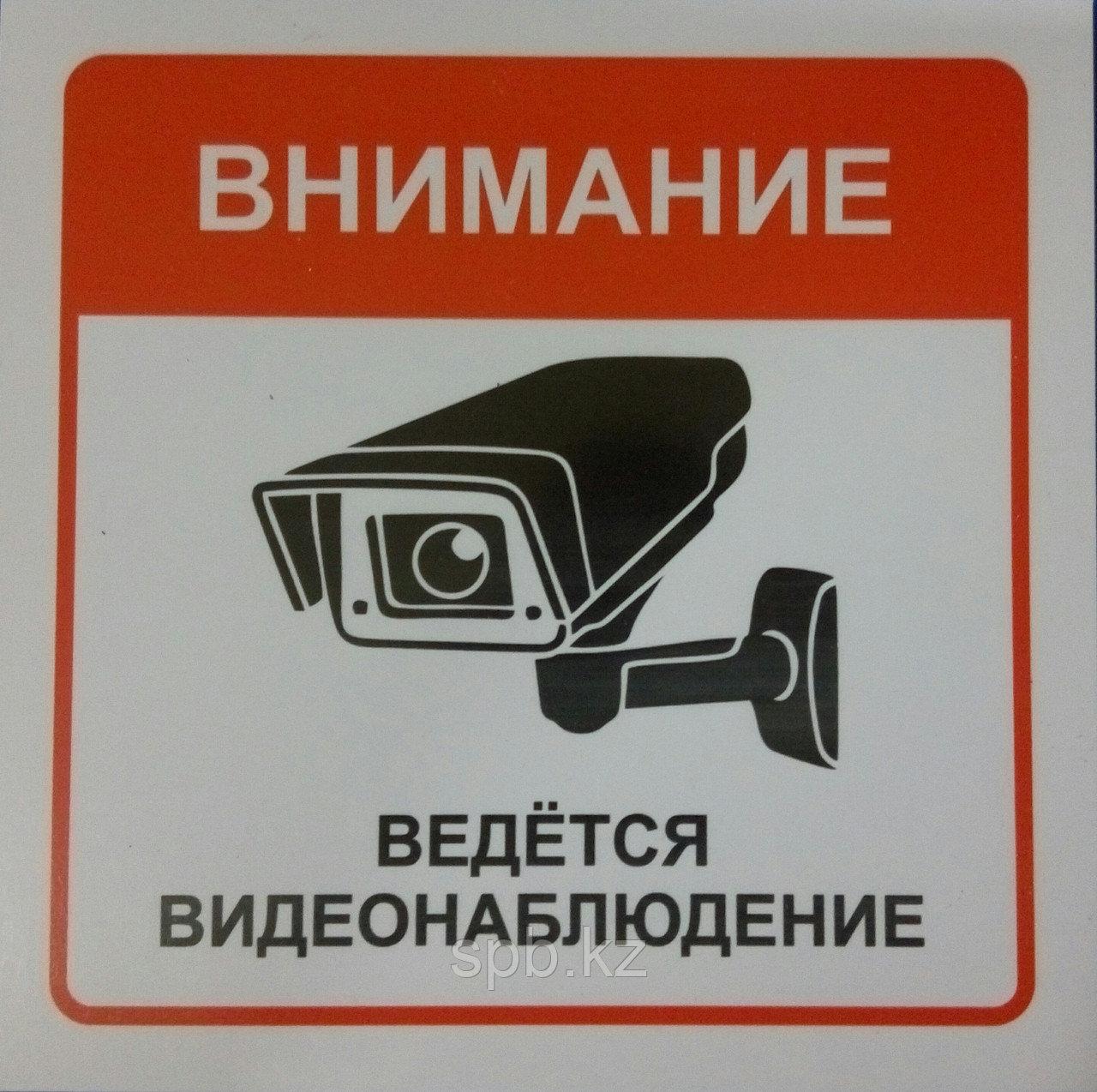 """Табличка """"Ведется видеонаблюдение"""""""