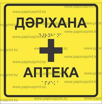 """Тактильная пиктограмма табличка """"Аптека"""""""