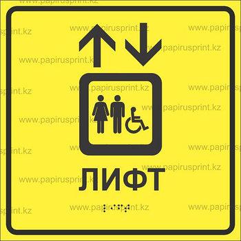 """Тактильная пиктограмма табличка """"ЛИФТ"""""""