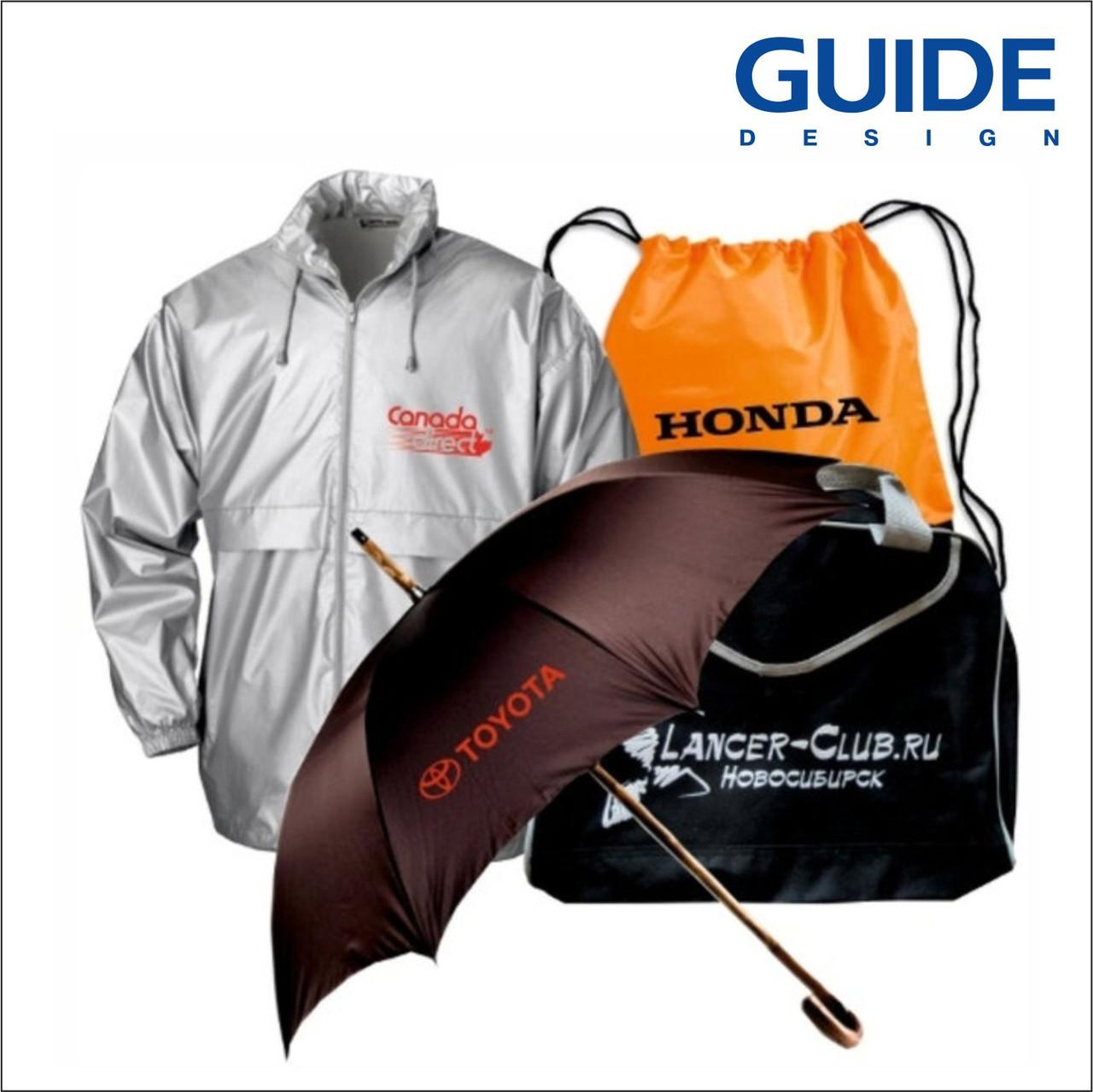 Нанесение логотипа на зонты, куртки, сумки, рюкзаки