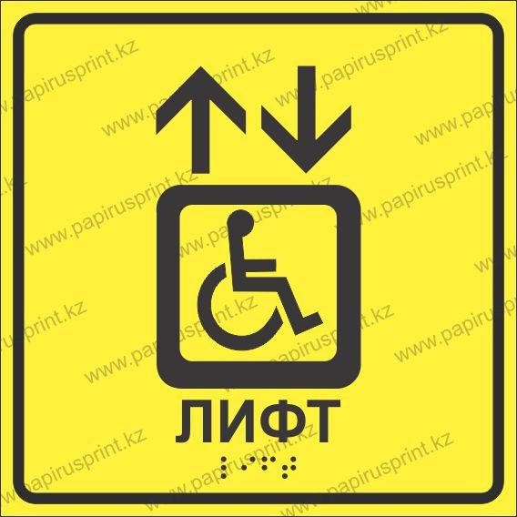 """Тактильная пиктограмма табличка """"Лифт для инвалидов"""""""