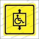 """Тактильная пиктограмма табличка """"Лифт для инвалидов"""", фото 2"""