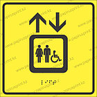 """Тактильная пиктограмма табличка """"Лифт для инвалидов"""", фото 3"""