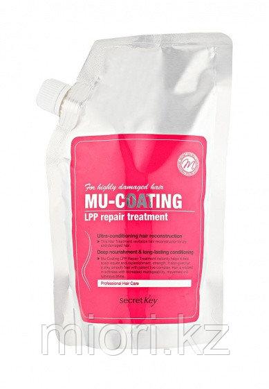 Маска для волос с эффектом ламинирования Secret Key Mu-Coating LPP Repair Treatment,480мл