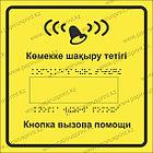 Система вызова помощи для инвалидов с шрифтом Брайля на казахском и русском языках, фото 5