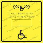 Система вызова помощи для инвалидов с шрифтом Брайля на казахском и русском языках, фото 6