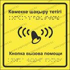 Система вызова помощи для инвалидов с шрифтом Брайля на казахском и русском языках, фото 7