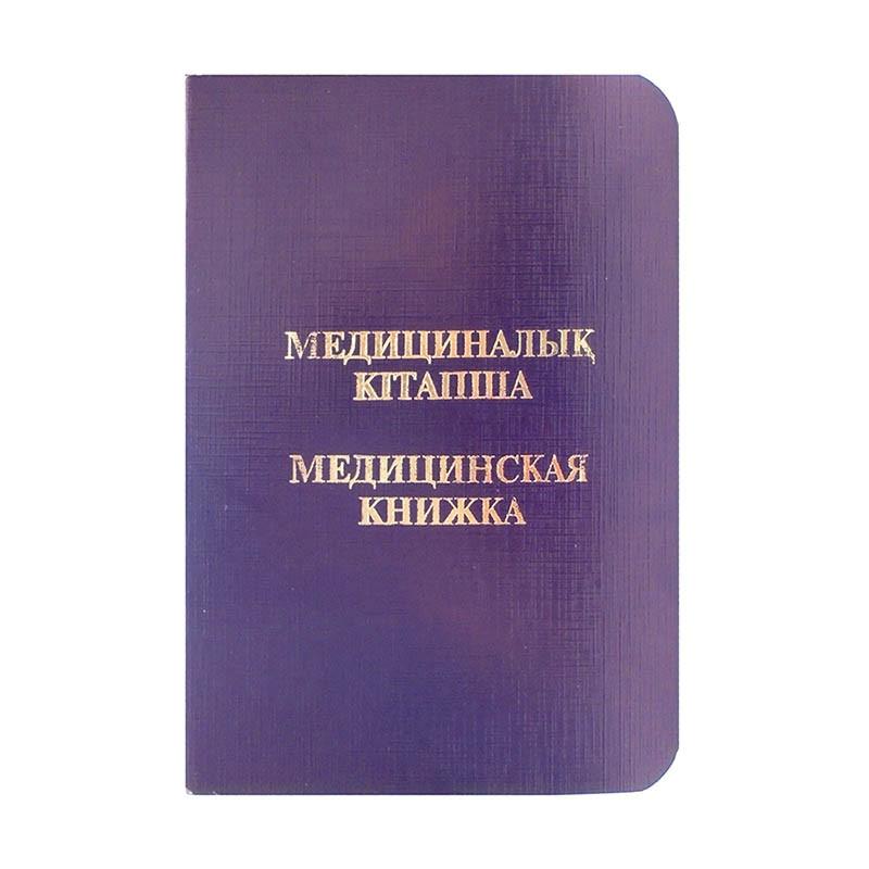 Медицинская, санитарная книжка.