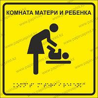 "Тактильная пиктограмма табличка ""Комната матери и ребенка"""