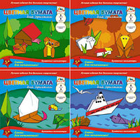 Цветная бумага для оригами 8 цветов 8 листов, 20x20 см