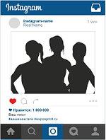 Инстаграм рамка для фотосессий 120 х 160 см
