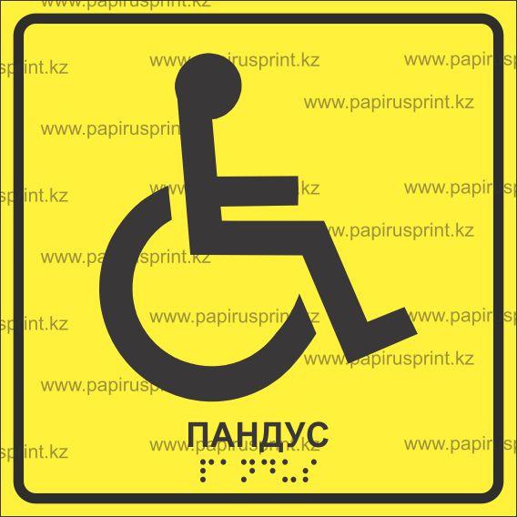 """Тактильная табличка знак """"Пандус"""""""