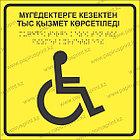 """Табличка пиктограмма """"Инвалиды обслуживаются вне очереди"""", фото 2"""