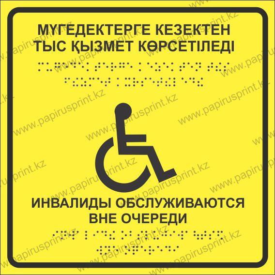 """Табличка пиктограмма """"Инвалиды обслуживаются вне очереди"""""""