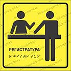 """Тактильная пиктограмма знак """"справочная"""", фото 3"""