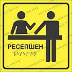 """Тактильная пиктограмма знак """"справочная"""", фото 2"""