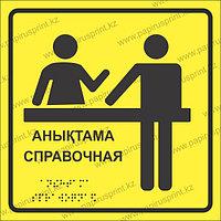 """Тактильная пиктограмма знак """"справочная"""""""