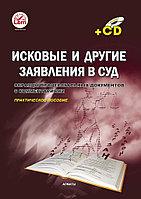 Исковые  и другие заявления в суд (+CD) .