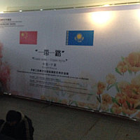 Широкоформатная печать баннере пресс-стена в Астане