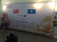Пресс-стена, Китайскому посольству в Астане