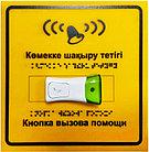 Система вызова помощи для инвалидов с шрифтом Брайля на казахском и русском языках, фото 4