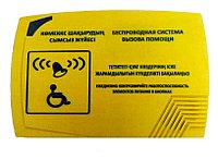 Система вызова помощи для инвалидов с шрифтом Брайля на казахском и русском языках