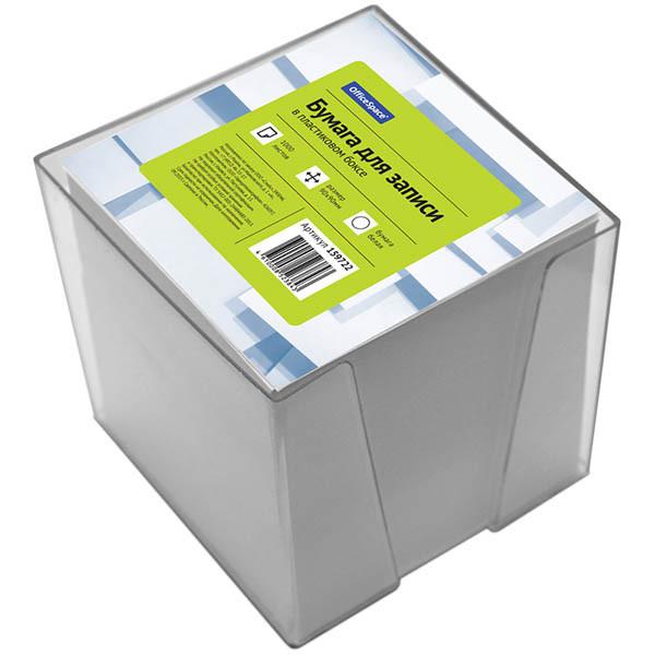 Блок для записи 9*9*9 см, пластиковый бокс, белый.
