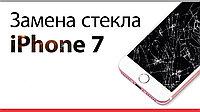 Замена стекла на Iphone 7+, фото 1