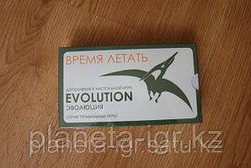 """Настольная игра Эволюция. Дополнение """"Время летать"""""""
