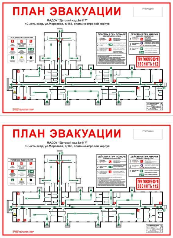 Разработка плана эвакуации