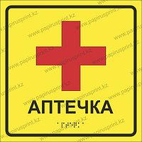"""Тактильная пиктограмма табличка """"Аптечка"""""""