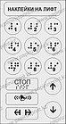 Тактильные наклейки для маркировки кнопок лифта, фото 6