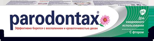 Зубная паста Парадонтакс - Paradontax с фтором 75мл