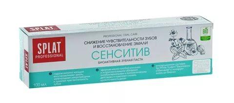Зубная паста Сплат - Splat сенситив 100мл