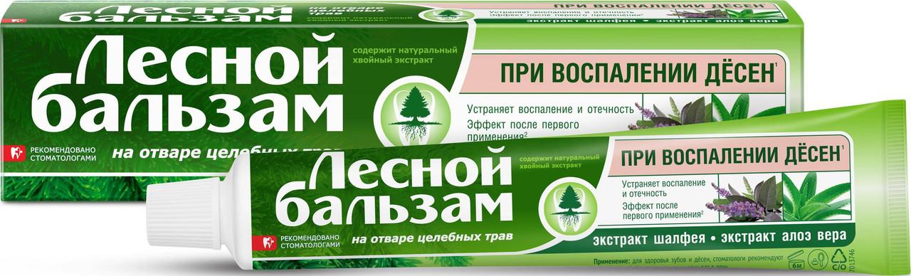 Зубная паста Лесной бальзам При воспалении десен шалфей/алое вера 75мл