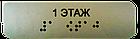 Тактильные наклейки на поручень шрифты Брайля, фото 4