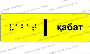 Тактильные наклейки на поручень шрифты Брайля