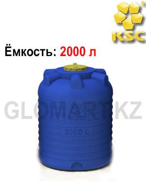 Круглая емкость, 2000 л