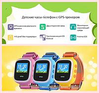 Детские умные часы с GPS Smart Baby Watch Q60, фото 1