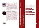 Первая книга в серии «БИБЛИОТЕКА НЕФТИ и ГАЗА»