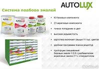 Система Автоэмалей Auto Lux от PPG