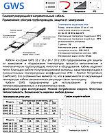 Саморегулирующийся кабель GWS 16-2CR, 16 Вт/м