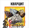 Камень Кварцит (20 кг, коробка)