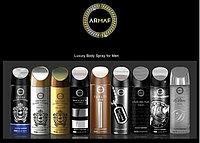 ARMAF дезодоранты парфюмированные