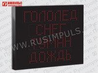 Табло погодных условий Импульс-910-L6xT10xК1