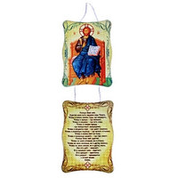 Икона керамическая с молитвой 'Господь Вседержитель'