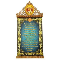 Скрижаль на магните 'Молитва Ангелу Хранителю' с иконой Ангела Хранителя